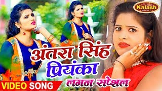 #Video - Antra Singh Priyanka का लगन स्पेशल | Lagan Special Antra Singh Priyaka Video Song