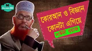 কোরআন ও বিজ্ঞান । কোনটা এগিয়ে । শুনুন সাঈদী সাহেবের অসাধারন ওয়াজ । Bangla Tafsir Mahfil Allama Saidi