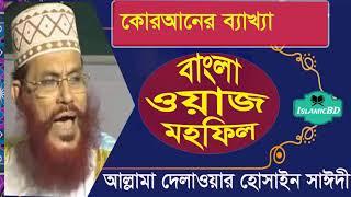 বাংলা ওয়াজ মাহফিল । আল্লামা দেলাওয়ার হোসাইন সাঈদী । কোরআনের ব্যাখ্যা । Tafsirul Quran Mahfil Bangla