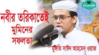 নবীর তরিকাতেই মুমিনের সফলতা । Sayed Ahmed Bangla Islamic Waz Mahfil 2020 | Bangla Waz Mahfil
