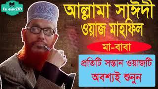 মা-বাবাকে নিয়ে সাঈদী সাহেবের ওয়াজটি সকলের শোনা উচিত । Allama Delwar Hossain Saidi Bangla Waz Mahfil