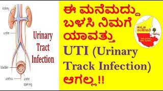 Home remedies for Urinary Track Infection in Kannada | UTI | ಮೂತ್ರನಾಳದ ಸೋಂಕು | Kannada Sanjeevani