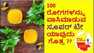 ಅರಿಶಿನ ಕಷಾಯ ಕುಡುದ್ರೆ ಇಷ್ಟೊಂದು ಲಾಭನ !! Health benefits of Turmeric tea in Kannada | ಕನ್ನಡ ಸಂಜೀವನಿ