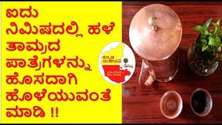 ಹಳೆ ತಾಮ್ರದ ಪಾತ್ರೆಗಳನ್ನು ಹೊಳೆಯುವಂತೆ ಮಾಡಿ | How to clean Copper Vessels at home | Kannada Sanjeevani