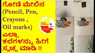 How to Clean Pencil Pen Crayons Oil marks on Wall in Kannada | Kannada Sanjeevani