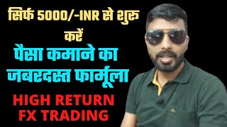 पैसा कमाने का अद्भुत तरीका | TRADING START WITH 5000 INDIAN RUPEES ONLY | FOREX TRADING FOURMULA