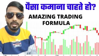 HOW TO MAKE MONEY WITH FOREX TRADING | पैसा कमाना चाहते हो? यह वीडियो देखिये | FX TRADING FORMULA