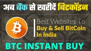 अब बैंक से खरीदें बिटकॉइन || HOW TO PURCHASE BTC WITH INDIAN RUPEES