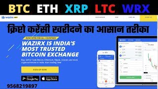 WAZIRX EXCHANGE पर ट्रेडिंग कैसे करें | BTC, ETH, XRP, LTC, WRX HOW TO PURCHASE WITH INDIAN RUPEES