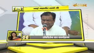 Bhakti Top 10    18 March 2020    Dharm And Adhyatma News   