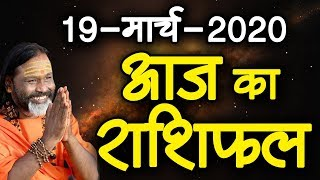Gurumantra 19 March 2020 - Today Horoscope - Success Key - Paramhans Daati Maharaj