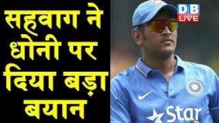 टीम इंडिया में वापसी नहीं करेंगे धोनी! | Mahendra Singh Dhoni latest news | Cricket news updates