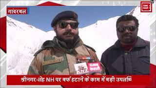 श्रीनगर-लेह NH पर 18 दिनों में हटाई गई बर्फ, मार्च में ही जोजिला पास खुलने की उम्मीद
