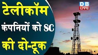 टेलीकॉम कंपनियों को SC की दो-टूक | चुकाना ही होगा AGR- सुप्रीम कोर्ट | Telecom Industry latest news