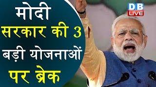 मोदी सरकार की 3 बड़ी योजनाओं पर ब्रेक   आर्थिक मंदी की चपेट में आई तीन योजनाएं   #DBLIVE