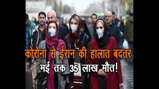 कोरोना वायरस से ईरान में हालात बदतर, 35 लाख लोगों की हो सकती है मौत