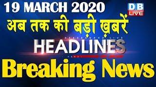 Top 10 News | Headlines, खबरें जो बनेंगी सुर्खियां | shaheen bagh, india news, Delhi news | #DBLIVE