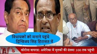 बेंगलुरु विधायकों को मनाने पहुंचे दिग्विजय सिंह को हिरासत में लिया गया और अब रिहा कर दिया गया