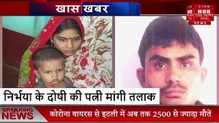 Nirbhaya Case // निर्भया के दोषी अक्षय की पत्नी ने दी तलाक की अर्जी