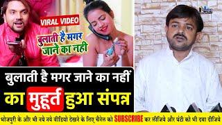 Bhojpuri Film बुलाती है मगर जाने का नहीं (Bulati Hai Magar Jaane Ka Nahi) का मुहूर्त हुआ सम्पन्न