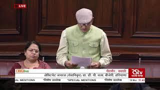 Special Mention | Dr. D. P. Vats in Rajya Sabha: 18.03.2020