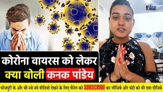 Bhojpuri अभिनेत्री Kanak Pandey ने #Coronavirus से बचने के लिए दिया बड़ा सुझाव