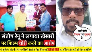 Santosh Renu Yadav ने लगाया Khesari Lal Yadav पर Lalten (लालटेन) फिल्म चोरी करने का आरोप