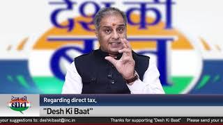 Desh Ki Baat | Rajiv Tyagi on the Economic Crisis