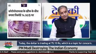 Desh Ki Baat | PM Modi Destroying the Indian Economy: Rajiv Tyagi