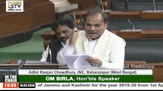 Adhir Ranjan Chowdhury on Supplementary Demands for Grants in Respect of the State of Jammu&Kashmir
