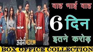 Angrezi Medium Sixth Day / 6 Day Box Office World Wide Collection | News Remind