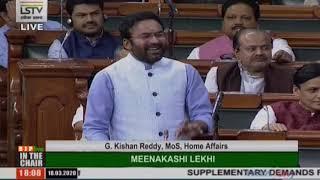 Shri G. Kishan Reddy's speech on Demands for Grants in respect of the state of J&K for 2019-20