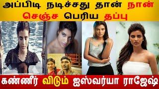 நடிகர்கள் என்னை ஒதுக்குகிறார்கள் கதறும் ஐஸ்வர்யா ராஜேஷ்|Aishwarya Rajesh|Kolly Wood Actress Video