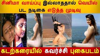 நீச்சல் குளத்தில் கவர்ச்சி உடையில் குளிக்கும் வெய்யில் பட நடிகை|Priyanka nair|Bikini Photos