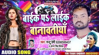 #Antra Singh - बाइक प लाइक बनावतिवा - Mantu Premi - Bhojpuri Hit Songs 2020