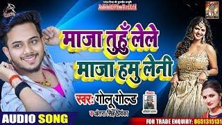 #Golu Gold || माजा तुहूँ लेले माजा हमु लेनी || #Antra Singh |  Bhojpuri Hit Song 2020
