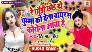रे छौड़ी छोड़ दो चुम्मा को देना वायरस कोरोना आया है // Rohit Bhojpuriya / Re Chhaudi Chood Do Chumma K