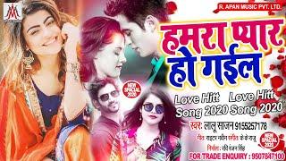 #BHOJPURI_ROMANTIC_SONG // हमरा प्यार हो गइल // Hamra Pyar Ho Gail // Lalu Sajan // Love Song
