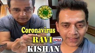 Coronavirus से बचने के लिए सांसद व मेगास्टार रवि किशन ने इस तरह हाथ धोकर सावधानी बरतने का दिया संदेश