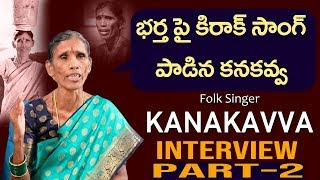 Singer Kanakavva Interview Part-2 | BS Talk Show | Kanakavva Songs | Top Telugu TV