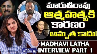 Actress Madhavi Latha Reveal Reason Behind Maruthi Rao Incident | Top Telugu TV Interview Part 1