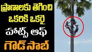 Hats Off to Goud Saab | ప్రాణాలకు తెగించి! ఒకరికి ఒకరై!! | Unity | Top Telugu TV