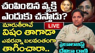 Psychologist Devika Rani SHOCKING FACTS About Maruthi Rao | Amrutha Pranay | Maruthi Rao Assets