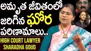 High Court Lawyer Sharadha Goud About Amrutha Pranay Real Life | Maruthi Rao Assets