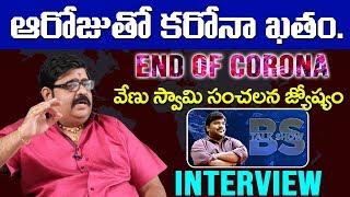 Venu Swamy Interview | BS Talk Show | Full Interview | Top Telugu TV