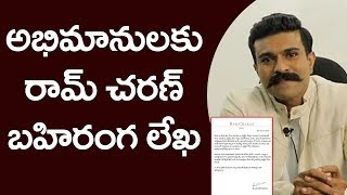 Ram Charan Open Letter to Mega Fans | #HappyBirthdayRamCharan | Top Telugu TV