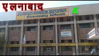 ऐलनाबाद के सरकारी हस्पताल में कोरोना के बाद भी नहीं मिल रही दवाईयां युवा ने विडियो वायरल कर खोली पोल
