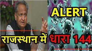Section 144 in Rajasthan | Corona Virus | गहलोत सरकार का बड़ा फैसला- प्रदेश में धारा 144 लागू