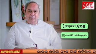 Odisha CM // NaveenPatnaik // Appeal for Corona registration