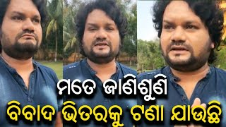 Ollywood Singer Humane Sagar's First  after Controversy | କ୍ଷମା ମାଗି କଣ କହିଲେ ହ୍ୟୁମ୍ୟାନ୍